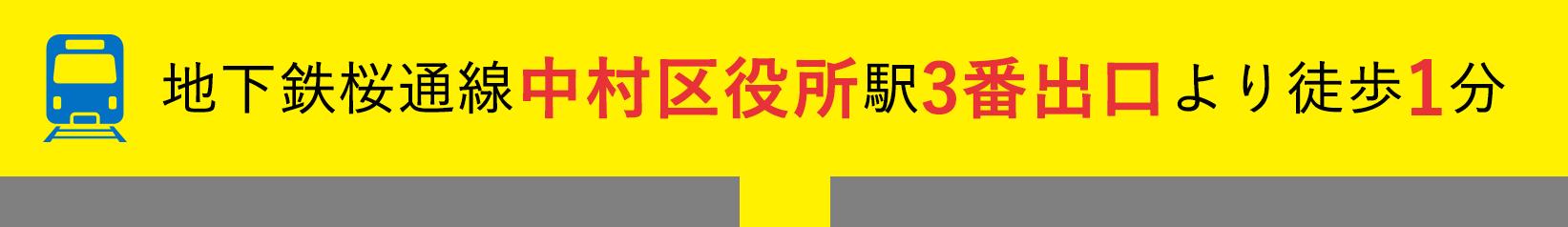 地下鉄桜通線 中村区役所駅より徒歩1分